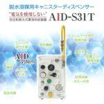 脱水溶媒用キャニスターディスペンサーAID-S31T